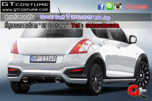 ชุดแต่งรอบคัน Suzuki Swift ปี 2012-2015 ทรง Jap 2