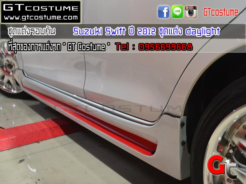 แต่งรถ Toyota Swift ปี 2012-2015 ชุดแต่ง GTI daylight