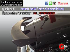 GTcostume Suzuki Swift 2012 สปอยเลอร์แบบยก