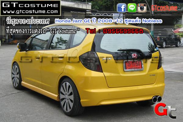 แต่งรถ Honda Jazz GE ปี 2008-2012 ชุดแต่ง Nobless