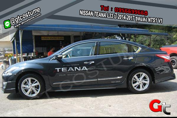 แต่งรถ NISSAN TEANA L33 ปี 2014 ชุดแต่ง NTS1 V1