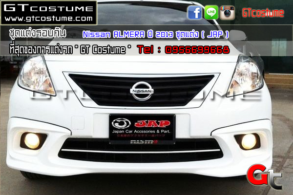 แต่งรถ NISSAN ALMERA 2012-2015 ชุดแต่ง JAP