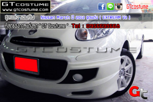 Nissan-March-ปี-2012-ชุดแต่ง-(-EXTREAM-V2-)-1
