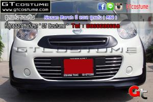 Nissan-March-ปี-2012-ชุดแต่ง-(-MINI-)-5