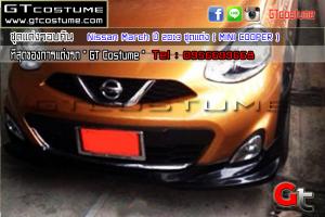 Nissan-March-ปี-2013-ชุดแต่ง-(-MINI-COOPER-)-4
