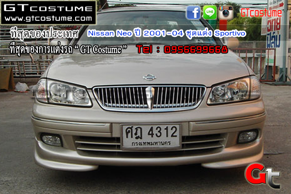 แต่งรถ Nissan Neo ปี 2001-04 ชุดแต่ง Sportivo
