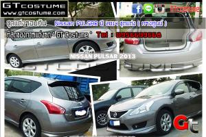Nissan-PULSAR-ปี-2014-ชุดแต่ง-(-ทรงศูนย์-)-2