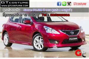 Nissan-PULSAR-ปี-2014-ชุดแต่ง-(-ทรงศูนย์-)-3