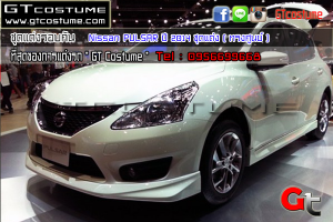 Nissan-PULSAR-ปี-2014-ชุดแต่ง-(-ทรงศูนย์-)-6