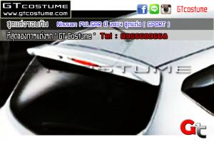 Nissan-PULSAR-ปี-2014-ชุดแต่ง-(-SPORT-)-1