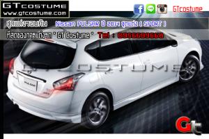 Nissan-PULSAR-ปี-2014-ชุดแต่ง-(-SPORT-)-2