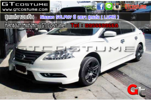 Nissan-SYLPHY-ปี-2014-ชุดแต่ง-(-LUMIA-)-2