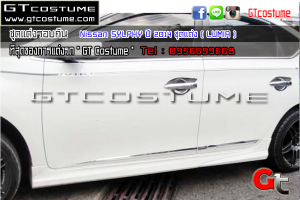Nissan-SYLPHY-ปี-2014-ชุดแต่ง-(-LUMIA-)-3