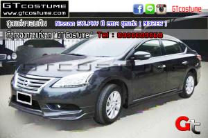 Nissan-SYLPHY-ปี-2014-ชุดแต่ง-(-MIXZER-)-1