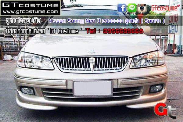 แต่งรถ Nissan Neo ปี 2001-2004 ชุดแต่ง Sportivo