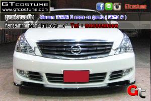 Nissan-TEANA-ปี-2009-12-ชุดแต่ง-(-GAMU-R-)-2