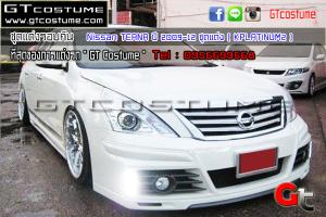 Nissan-TEANA-ปี-2009-12-ชุดแต่ง-(-KPLATINUM2-)-1