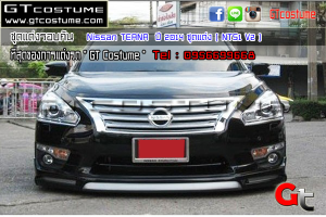 Nissan-TEANA--ปี-2014-ชุดแต่ง-(-NTS1-V2-)-2