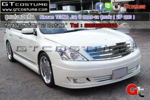 Nissan-TEANA-J32-ปี-2009-12-ชุดแต่ง-(-VIP-DAD-)-1