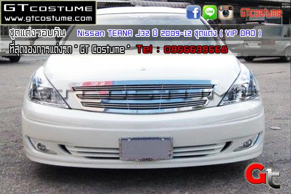 ชุดแต่ง NISSAN Nissan-TEANA-J32-ปี-2009-12–VIP-DADราคา29,000