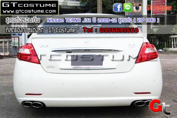 แต่งรถ Nissan TEANA J32 ปี 2009-2012 ชุดแต่ง VIP DAD