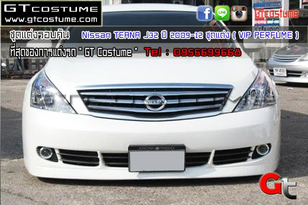 แต่งรถ NISSAN TEANA J32 2009-2012 ชุดแต่ง VIP PERFUME