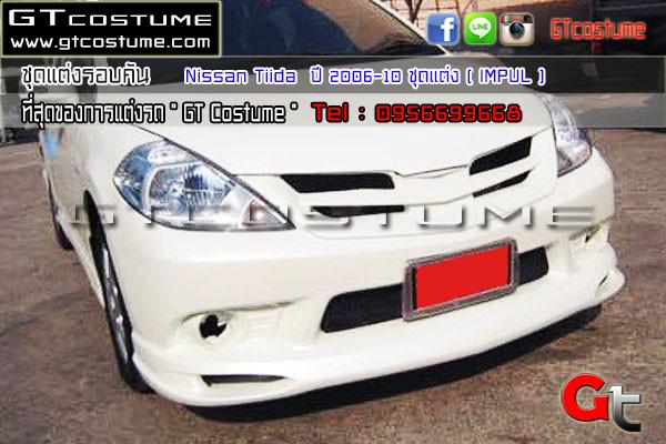 แต่งรถ NISSAN Tiida ปี-2006-2010 ชุดแต่ง IMPUL