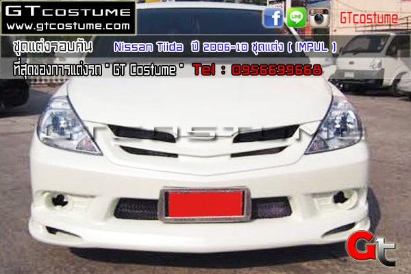 แต่งรถ NISSAN Tiida ปี 2006-2010 ชุดแต่ง IMPUL