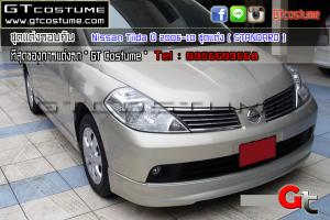 Nissan-Tiida-ปี-2006-10-ชุดแต่ง-(-STANDARD-)-1