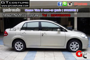 Nissan-Tiida-ปี-2006-10-ชุดแต่ง-(-STANDARD-)-3