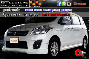 Suzuki-ERTIGA-ปี-2013-ชุดแต่ง--ACCESS-5