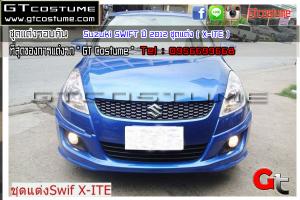 Suzuki-SWIFT-ปี-2012-ชุดแต่ง-X-ITE-1