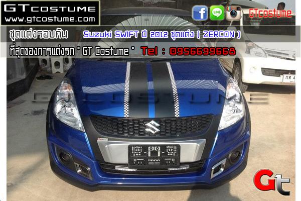แต่งรถ Suzuki Swift ปี 2012 – 2015 ชุดแต่ง Zercon
