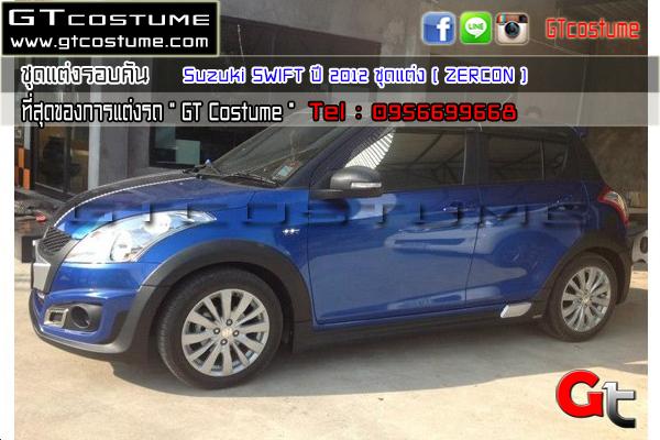 แต่งรถ Suzuki Swift ปี 2012 - 2015 ชุดแต่ง Zercon