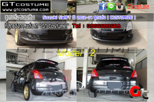 Suzuki-SWIFT-ปี-2012-14-ชุดแต่ง-CUSTOMIZE-1