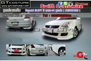 Suzuki-SWIFT-ปี-2012-14-ชุดแต่ง-CUSTOMIZE-2