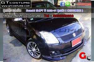 Suzuki-SWIFT-ปี-2012-14-ชุดแต่ง-CUSTOMIZE-3