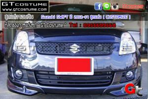 Suzuki-SWIFT-ปี-2012-14-ชุดแต่ง-CUSTOMIZE-4