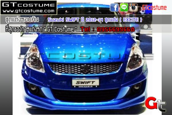 แต่งรถ SUZUKI SWIFT ปี 2012-2014 ชุดแต่ง EXCITE