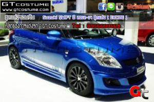 Suzuki-SWIFT-ปี-2012-14-ชุดแต่ง-EXCITE-2