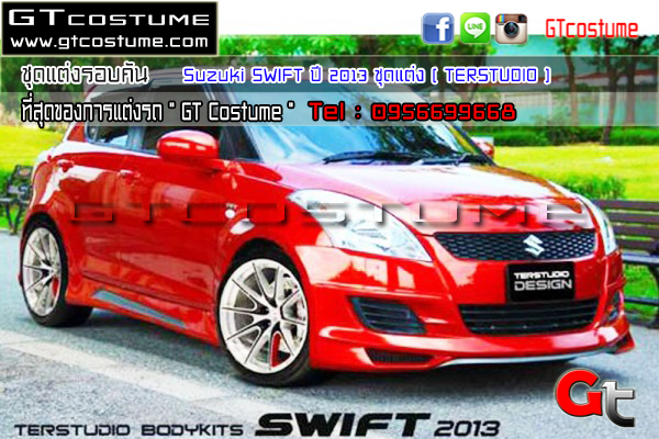 แต่งรถ SUZUKI SWIFT ปี 2013-2015 ชุดแต่ง TERSTUDIO