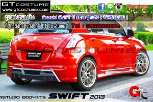 Suzuki-SWIFT-ปี-2013-ชุดแต่ง-TERSTUDIO-2