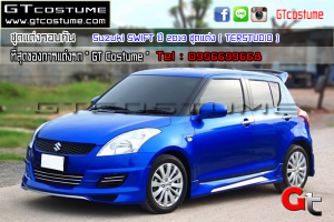 Suzuki-SWIFT-ปี-2013-ชุดแต่ง-TERSTUDIO-3