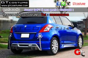 Suzuki-SWIFT-ปี-2013-ชุดแต่ง-TERSTUDIO-5