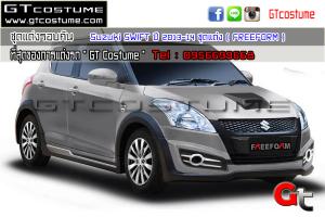 Suzuki-SWIFT-ปี-2013-14-ชุดแต่ง-FREEFORM-1