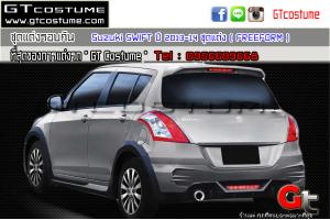 Suzuki-SWIFT-ปี-2013-14-ชุดแต่ง-FREEFORM-2