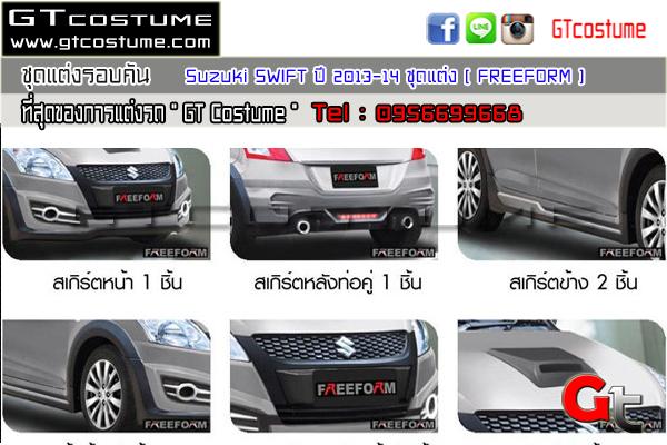 แต่งรถ SUZUKI SWIFT ปี 2013-2014 ชุดแต่ง FREEFORM