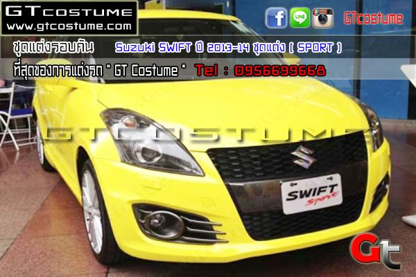แต่งรถ SUZUKI SWIFT 2013-2017 ชุดแต่ง SPORT