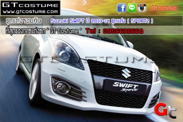 แต่งรถ SUZUKI SWIFT 2013-2017 ชุดแต่ง SPORT 2