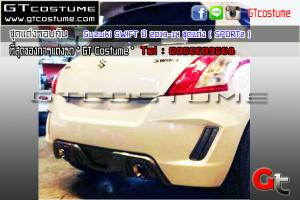 Suzuki-SWIFT-ปี-2013-14-ชุดแต่ง-SPORT2-5